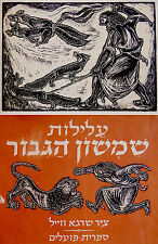 1950 Israel BIBLICAL ART BOOK LYNOCUTS Judges SAMSON Kibbutz HASOMER HATZAIR