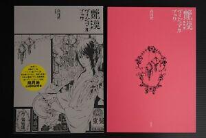 JAPAN Nao Tsukiji: Adekan Visual Book (Color Rough Art & Short Manga Book)