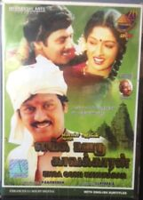 Enga Ooru Kavakaran (Tamil DVD) (Pyramid) (English Subtitles)