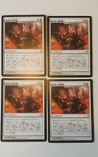 MTG - Japanese - Apostle's Blessing x 4 - Playset - New Phyrexia - Free Tracking