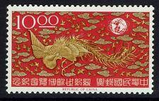 China (Roc) Sc# 1451, Mint Lightly Hinged - Lot 041017