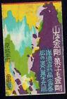 Old+Matchbox+Label+Japan+Korea+%5B+%E4%BA%AC%E5%9F%8E+%EA%B2%BD%EC%84%B1+keijo+%5D