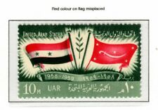 EGYPT 1959 PROCLAMATION (ERROR VARAIETY) MNH STAMPS UNMOUNTED MINT
