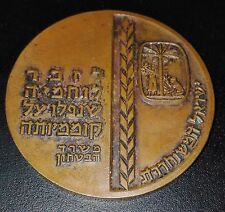 ISRAEL MEDAL REMEMBRANCE DAY FOR DEFENSE FORCES (1963)