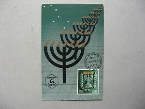 ISRAEL, maximumcard maxi card 1955, 7th ann. independence, menora