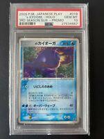 Pokemon PSA 10 GEM MINT 2005 019/PLAY Play Promo Holo ____'s Kyogre Japanese