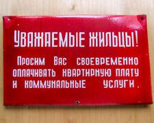 "TIMELY PAYMENTS CCCP Municipal Plate 16""=40cm Metal Enamel Russian Soviet PLAQUE"