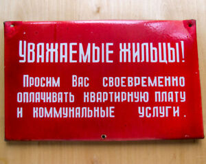 "TIMELY PAYMENTS CCCP Municipal Plate 16""=40cm Metal Enamel Russian Soviet PLAQUE"