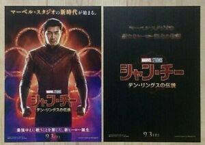 SHANG-CHI (2021) - JAPAN Movie Chirashi/Mini-Posters - Set of 2 - BONUS! MARVEL!