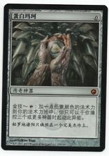 Mox Opal SOM Scars of Mirrodin MTG S- Chinese NM- Flat Shipping