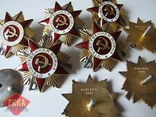 SILBER Orden Großer Vaterländischer Krieg 1.Kl UdSSR Sowjetunion Medaille ОРДЕН