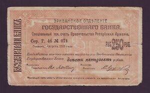 250 Rubles 1919 REPUBLIC OF ARMENIA Armenian Government ERROR Bank Erivan Check