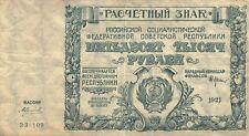 Russland / Russia 50.000 Rubel 1921 Pick 116 (3)