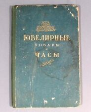 Book Watch Jewellery Gems USSR Jewelry Soviet Russian Old Vintage Soviet Text