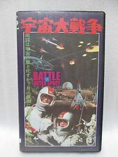 BATTLE IN OUTER SPACE - TOHO Japanese original RARE VHS