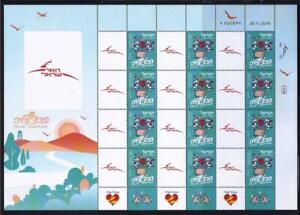 ISRAEL STAMPS 2020 GREETINGS GOOD LUCK DEFINITIVE GENERIC SHEET MNH