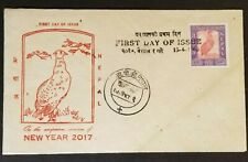 1960 Nepal New Year Nepali Year 2017 Commemorative First Day Special Stamp Cover