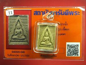 Rare Old Phra Somdej Wat PakNam (Roon 6)Thai Buddha Amulet ,Certificate card  #9