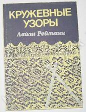Leili Reimann - Rare Knitting Lacemaking Manual, Russian, Estonia 1987
