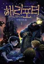 Harry Potter and The Sorcerer's Stone Korean Translation Version Book Set 1&2