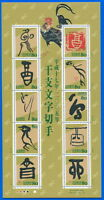 Japan 2004 2005 China New Year Cock stamp Mini S/S Calligraphy Zodiac Rooster