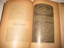 1903 Cracow Iva Lemoshav HISTORY OF RABBIS OF ALTONA HAMBURG אוה למושב