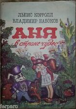 Vintage 1991 Russian Book Lewis Carroll Alice in Wonderland Children Kids Old