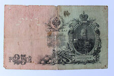 Imperial Russian banknote 25 rubles, series 257034, Nicholas II period, 1909, VG