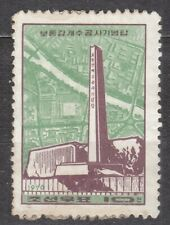KOREA 1976 used SC#1468  stamp, Potong River Monument.