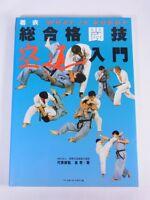 Daidojuku Karate Kudo Martial Arts MMA Technique book  Daido juku Azuma JP