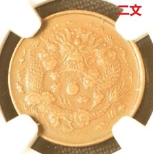 1906 China Empire 2 Cent Copper Dragon Coin Ngc Au 53 Bn