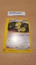 Japanese - Promo - Kecleon - 001/P - Pokemon Card - Blackstar