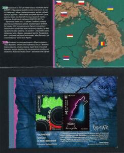 Ukraine 2021 Europa CEPT, Endangered National Wildlife MNH** booklet
