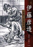 Hikozo Ito Supernatural Painter Illustrations and Biography Japan Art Book NEW
