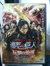 Attack On Titan 2 : End Of The World ( A New Japanese Action Fiction Movie)