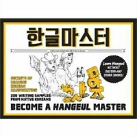 Become A Hangeul Master Learn Study Book Writing Korean Language ENG ver_IA