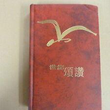 songbook CENTURY PRAISE chinese version