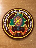 BELARUS POLICE PATCH NATIONAL SWAT SRT TEAM - ORIGINAL! CURRENT
