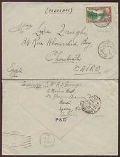 CEYLON MARITIME to EGYPT 1949 PAQUEBOT CANCEL on KG6 15c P + O ENV..SHOUBRA GDNS