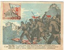 GREECE BULGARIA 1951 Communist Propaganda PPC Glezos COLD WAR Greek Flag USA RR