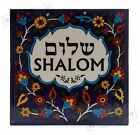 Holy SHALOM Ceramic Tile gift Israel 15cm Jewish Vintage Pottery FLORAL Judaica