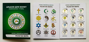 Set of 12 coins 1 ruble Religion of the world + Album