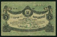 RUSSIA UKRAINE & CRIMEA ZHYTOMYR 3 KARBOVANTSI 1918 PS342 BLACK SERIES Lot 61
