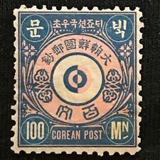 Korea SC #7 Mint H 1895