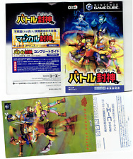 Japanese GameCube Battle Houshin Koei Complete w/ registration & Collectors Card