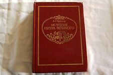 History of Peter the Great book in russian Brikner 1991 Collectors edition