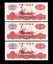 3pcs China 1960 1Yuan Paper Money GEM UNC 3张连号 #254
