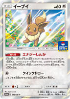 Pokemon Card Japanese - Eevee 245/SM-P - PROMO HOLO MINT