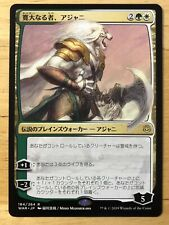 Ajani, the Greathearted Japanese War of the Spark Alternate Anime Art mtg NM