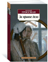 Василий Гроссман: За правое дело  Grossman BOOK IN RUSSIAN
